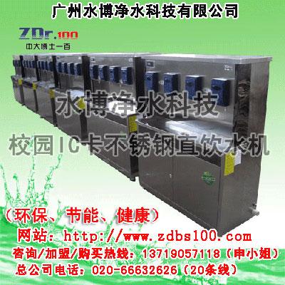 广州中大博士一百净水设备校园IC卡不锈钢直饮水机