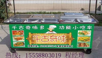 安徽无烟烧烤车,麻辣烫小吃车