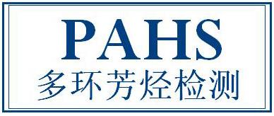 橡胶塑料手柄、包装箱、橡胶产品多环芳烃PAHs检测