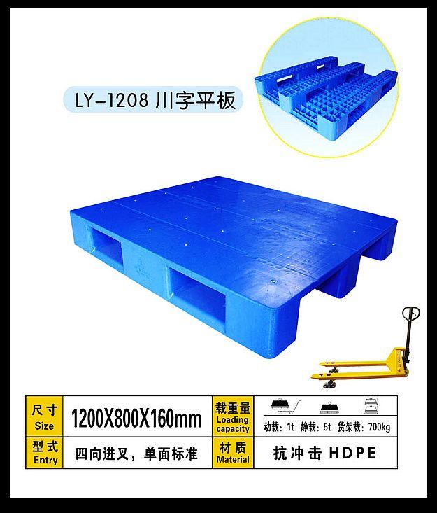 江苏苏州常州无锡塑料托盘