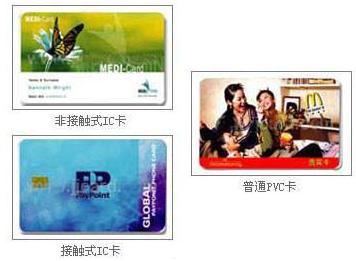 供应非接触式IC卡
