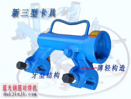 钢筋气压焊接机3型卡具