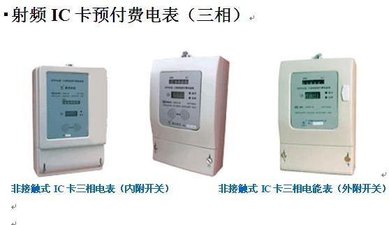 射频IC卡预付费电表