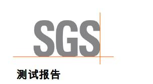 惠州SGS检测认证服务,钟先生