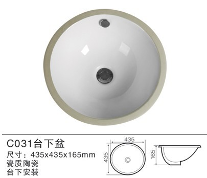 陶瓷圆形台下盆(C031)