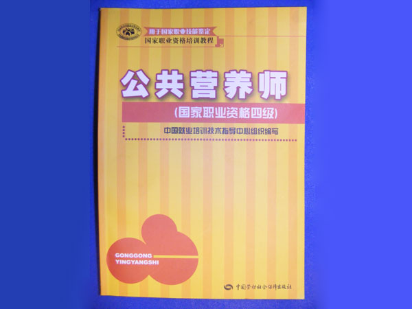 西安营养师培训 西安营养师 陕西公众教育营养师培训