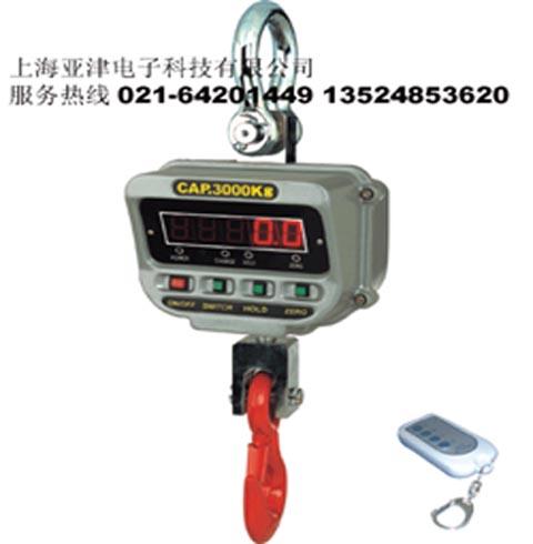 上海15吨电子吊秤,上海3T电子吊钩秤,上海1T电子吊钩秤