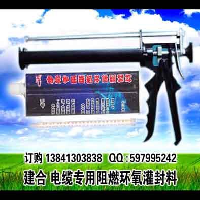 建合电缆专用阻燃环氧灌封胶 电缆密封胶 环氧灌封胶