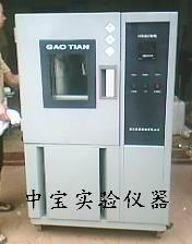 高低温交变测试箱 温度试验箱