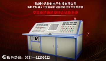 交流电机微机型综合试验系统
