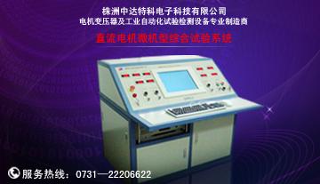 直流电机微机型综合试验系统