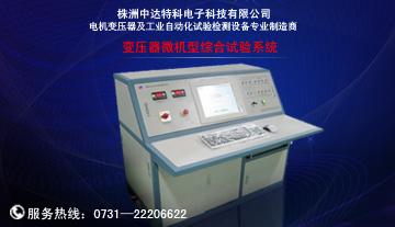 变压器微机型综合试验系统