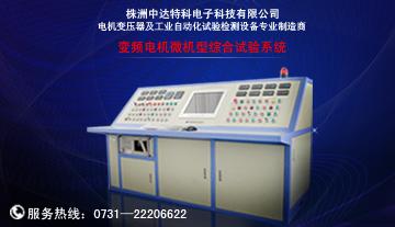 变频电机微机型综合试验系统