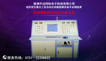 变频器微机型综合试验系统