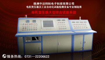 电机变压器大型综合试验系统