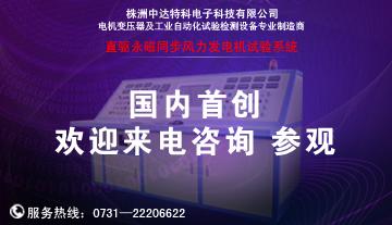 直驱永磁同步风力发电机试验系统
