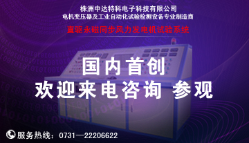 永磁同步电动机试验系统