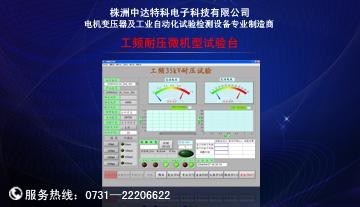 工频耐压微机型试验台