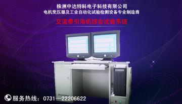 交流牵引电机综合试验系统