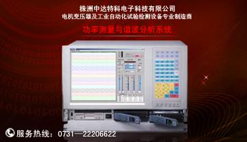 功率测量与谐波分析系统
