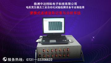 便携式连续波形记录与分析系统