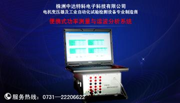 便携式功率测量与谐波分析系统