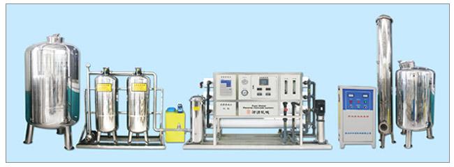供应水处理设备厂、反渗透设备厂、纯净水设备厂