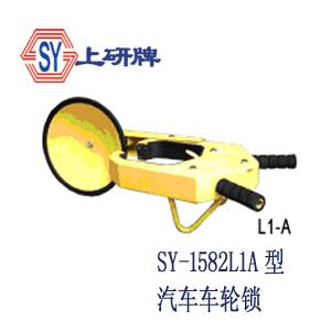 上研牌SY-1582L1A,B自动报警(小)车轮锁