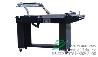 依利达L型封切机/封口机系列|L型半自动封切机