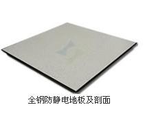 全钢防静电活动地板/郑州星光防静电地板公司