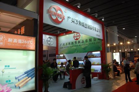 第十三届北京酒店设备用品展览会