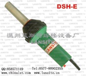 DSH-E焊塑枪