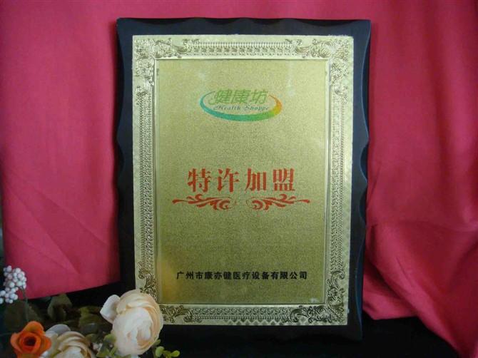 特许加盟牌、指定经销商牌、广州木牌订做、木奖牌、优秀奖杯奖牌