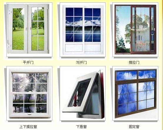 塑钢门窗报价表_北京塑钢公司,塑钢门窗公司