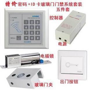 门禁套装组合,玻璃门门禁系统,密码门禁机,感应卡门禁机,特价出售