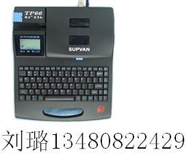 供应可连电脑硕方线号机TP66I 线号机硕方TP66I