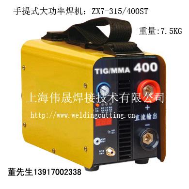 手提式大功率焊机
