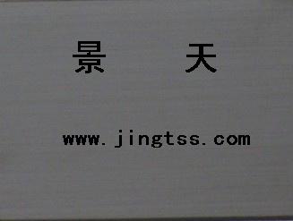 不锈钢蚀刻花板-拉丝黑钛