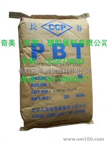 PBT塑胶原料4115 4815
