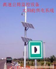 太阳能监控系统,太阳能道路监控系统,安防太阳能发电系统