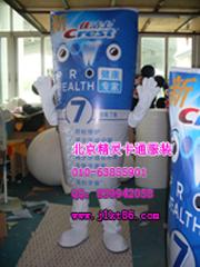 供应北京精灵卡通服装,表演卡通服饰,牙膏人偶