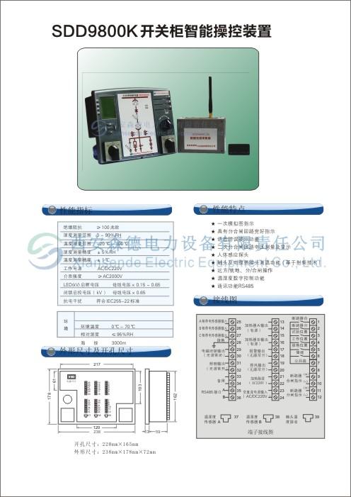 SDD9800K开关柜智能操控装置  西安森德029-88252662