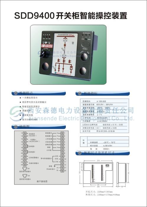 SDD9400开关柜智能操控装置  西安森德029-88252662