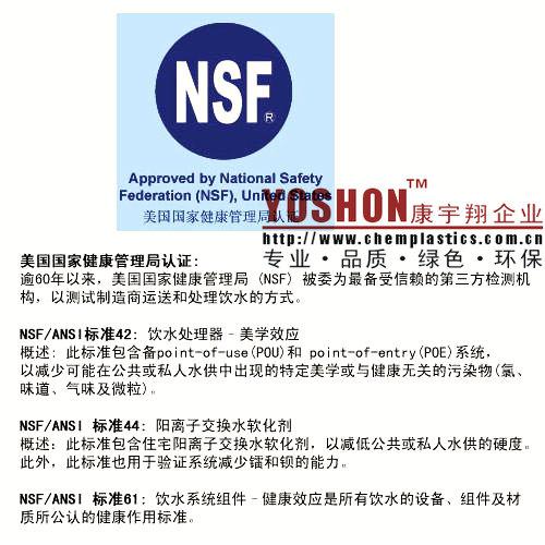 PSU/PPS/PEI/PA-NSF61标准饮用水接触材料认证