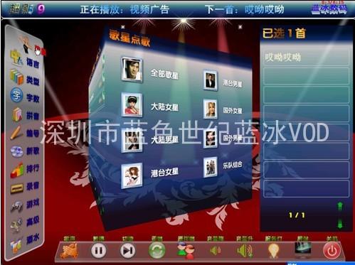 免费VOD卡拉OK软件 ——超影9(免费版)