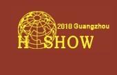 2010第十七届广州酒店设备用品展览会