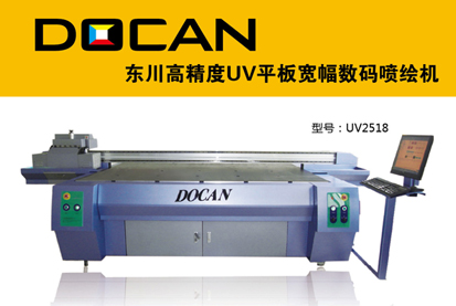 供应UV平板喷绘机 PVC喷绘机 KT板喷绘机 东川设备