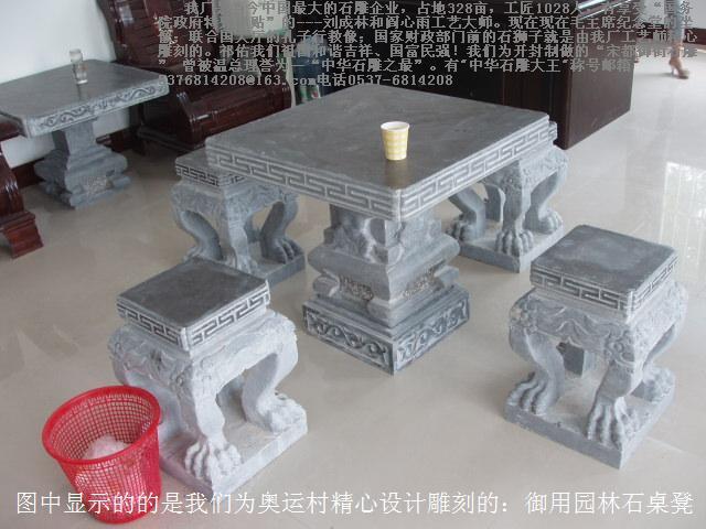 供应石桌凳园林石桌,石凳,石椅,鱼缸,花钵