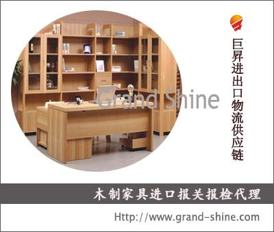 木制家具进口代理,木材|家私进口清关