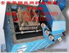 供应矿用防护网机,经纬网机,护角网机,轧花网机